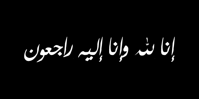 صورة تعزية في وفاة السيدة الفاضلة فاطم بنت حمادي (ارقام استقبال التعازي)