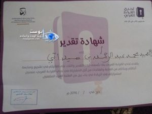 صورة من تكريم الأمين العام للنقابة الوطنية للمعلمين
