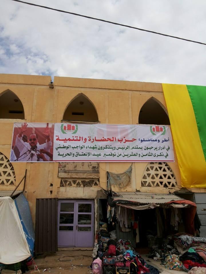 لافتة لحزب الحضارة والتنمية بمدينة اطار