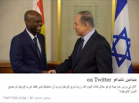 نتنياهو مع وزير خارجية توغو