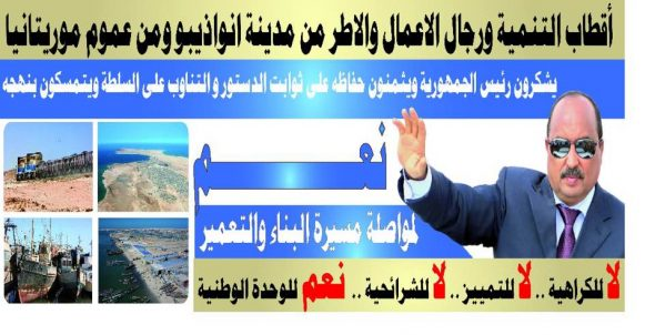 """صورة تغيير اهداف تظاهرة  """"الاقتصاديين"""" بنواذيبو للإشادة بوفاء الرئيس"""