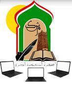 صورة اگجوجت: مؤسسة المحظرة الشنقيطية تعلن عن فتح باب التسجيل في عامها الدراسي الأول