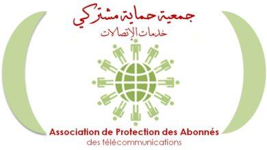 صورة ميلاد جمعية للدفاع عن زبناء شركات الاتصال