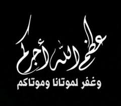 صورة أسرة أهل الشواف تشكر كلَّ من عزَّاهم في فقيدهم: امِّين ابن الشواف