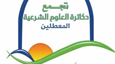 صورة تجمع دكاترة العلوم الشرعية: لم نشهد انسحابات ونطالب الوزير بالإصلاح