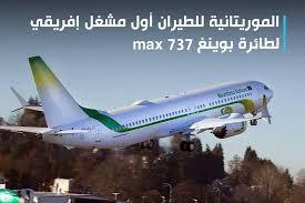 """صورة الموريتانية للطيران بؤرة """"العمولات"""" والفساد المستشري"""